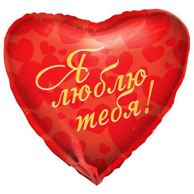 Воздушный шар на День Валентина, размер 18 дюймов, с рисунком Любовь Красное сердце #70625 купить в Казани
