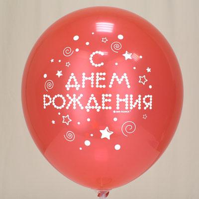 """Воздушные шары с рисунком """"С Днём Рождения Серпантин"""" купить в Казани"""