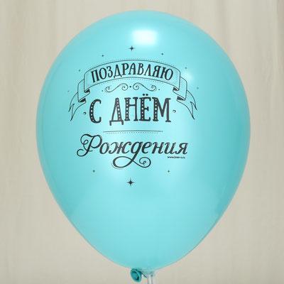 """Воздушные шары с рисунком """"Поздравляем С Днём Рождения"""" купить в Казани"""