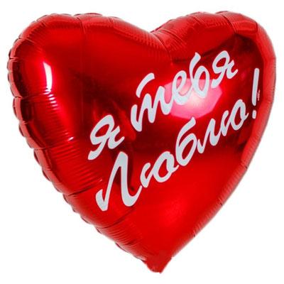 Воздушный шар на 14 февраля, размер 18 дюймов, с рисунком Я люблю тебя #211503 купить в Казани