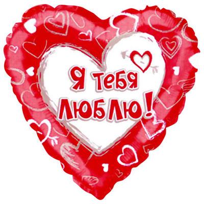 Воздушный шар на 14 февраля, размер 18 дюймов, с рисунком Я тебя люблю #214831 купить в Казани