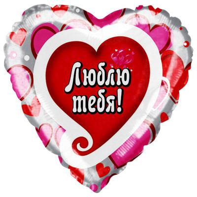 Воздушный шар на День Валентина, размер 18 дюймов, с рисунком Я люблю тебя Водопад сердец #13047 купить в Казани