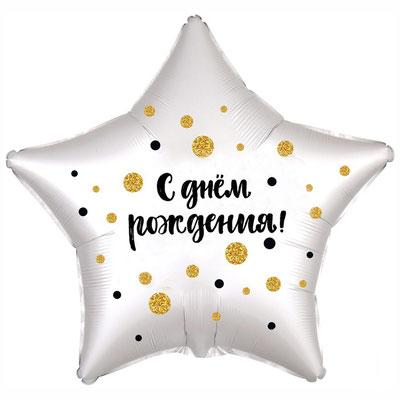 """Фольгированный воздушный шар Agura звезда 18"""" С Днём Рождения! Конфетти Белый жемчуг купить в Казани"""