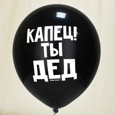 """Воздушные шары с рисунком """"Оскорбительные шарики для него"""" купить в Казани"""