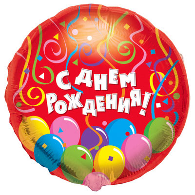 """Фольгированный воздушный шар Conver Kaleidoscope круг 18"""" С Днём Рождения шары купить в Казани"""