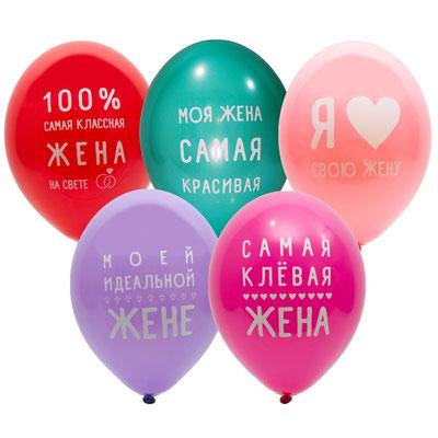 Воздушные шары Любимая Жена, пачка 50 шт. - купить в Казани