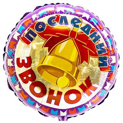 Воздушный шар на выпускной, размер 18 дюймов, Последний звонок Колокольчик #411521 купить в Казани