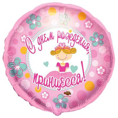 """Фольгированный воздушный шар Conver Kaleidoscope круг 18"""" С Днём Рождения Принцесса купить в Казани"""