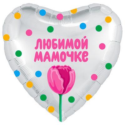 Воздушный шар на Женский день 8 марта , размер 18 дюймов, Любимой мамочке Тюльпан #753477 купить в Казани