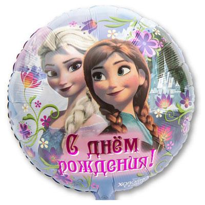 Шар фольгированный С Днем Рождения Холодное Cердце  - купить в Казани