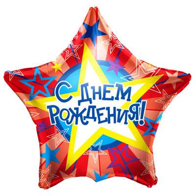 """Фольгированный воздушный шар Conver Kaleidoscope звезда 18"""" С Днём Рождения голография купить в Казани"""
