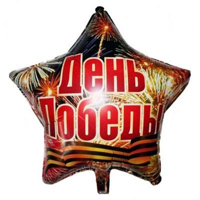 Воздушный шар на День Победы 9 мая, размер 18 дюймов, День победы Салют #311508 купить в Казани