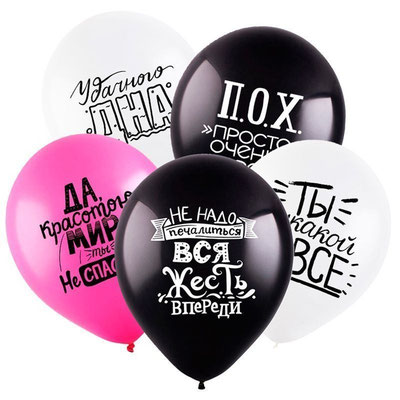 Воздушные шары Чёрный юмор, пачка 100 шт. - купить в Казани