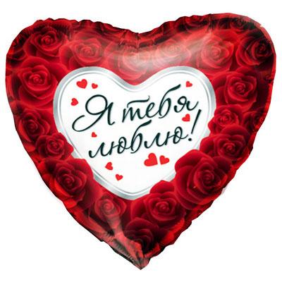 Воздушный шар на 14 февраля, размер 18 дюймов, с рисунком Любовь Красно-белое сердце #70619 купить в Казани