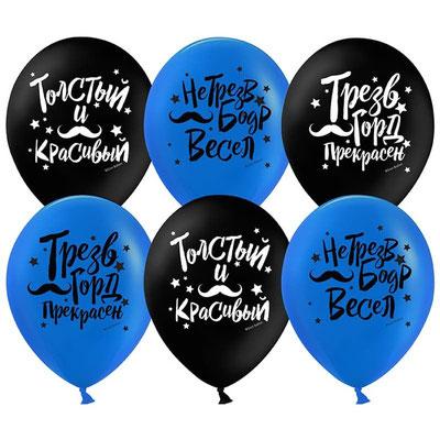Воздушные шары Толстый и красивый Усы, пачка 50 шт. - купить в Казани