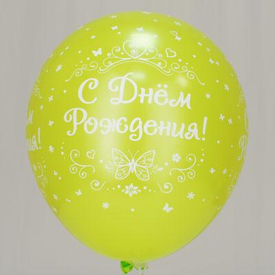 """Воздушные шары с рисунком """"С Днём Рождения для неё"""" купить в Казани"""