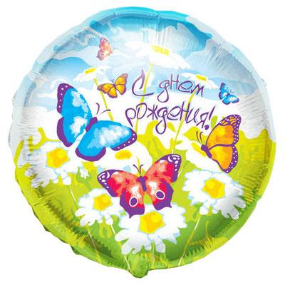 """Фольгированный воздушный шар Conver Kaleidoscope круг 18"""" С Днём Рождения Бабочки купить в Казани"""