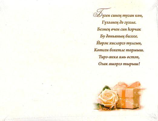 5-08-0119 Открытки Туган кэн белэн Роза, 10 шт. #61434. Оптовая цена за 10 шт.: 59 руб.