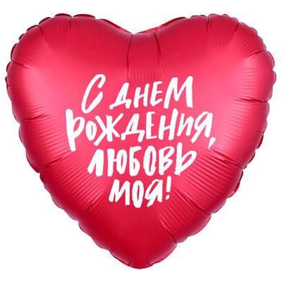 """Фольгированный воздушный шар Agura сердце 18"""" С Днём Рождения, любовь моя! купить в Казани"""