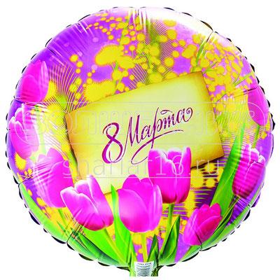 Воздушный шар на Женский день 8 марта , размер 18 дюймов, С 8 марта тюльпаны и мимозы #1202-2528 купить в Казани