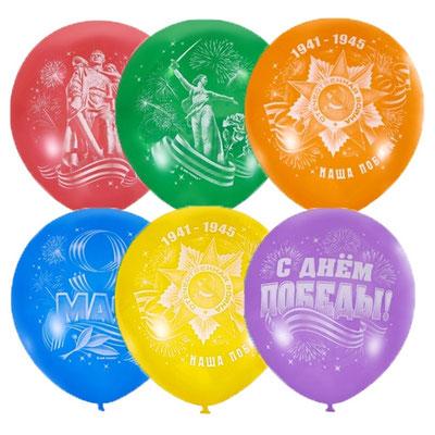 Воздушные шары на День Победы 9 мая с рисунком День Победы, размер 12 дюймов #6040864 купить в Казани