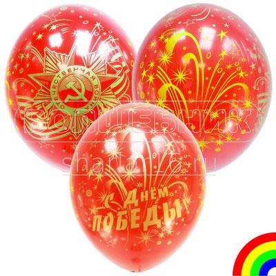 Воздушные шары на День Победы 9 мая с рисунком День Победы Салют, размер 14 дюймов #1103-1252 купить в Казани
