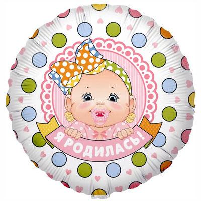 """Фольгированный воздушный шар FALALI круг 18"""" Я родился Мальчик купить в Казани"""