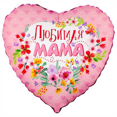 Воздушный шар на Женский день 8 марта , размер 18 дюймов, Любимая мама #13064 купить в Казани