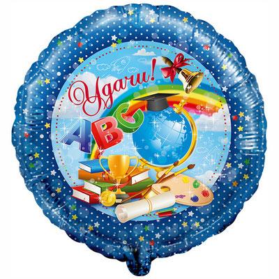 Воздушный шар на выпускной, размер 18 дюймов, Удачи Синий #13511 купить в Казани