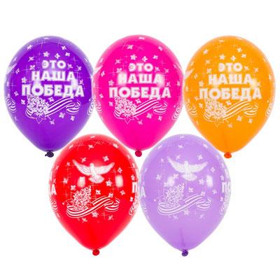 Воздушные шары на День Победы 9 мая с рисунком Это наша Победа, размер 14 дюймов #1103-1795 купить в Казани