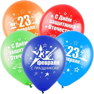 Воздушные шары на День Защитника отечества с рисунком 23 февраля, размер 12 дюймов #8122046 купить в Казани