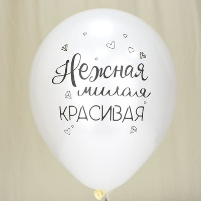 """Воздушные шары с рисунком """"Комплименты для неё"""" купить в Казани"""