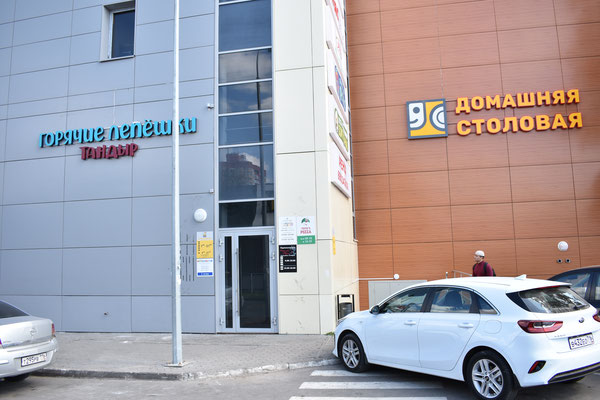 Магазин Волшебник на пр. Ямашева 100Г (Казань, Квартал)