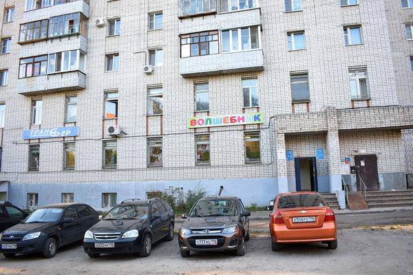 Магазин Волшебник на ул. Восстания, д. 101 (Казань, Московский район)