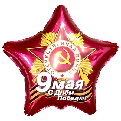 Воздушный шар на День Победы 9 мая, размер 18 дюймов, 9 мая С Днем Победы #740104 купить в Казани