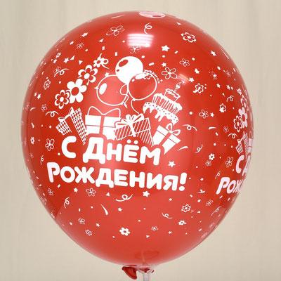 """Воздушные шары с рисунком """"С Днём Рождения"""" купить в Казани"""