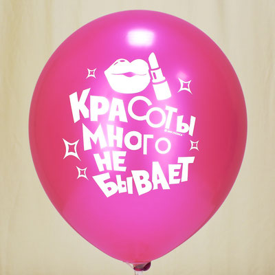 """Воздушные шары с рисунком """"Истинной леди"""" купить в Казани"""