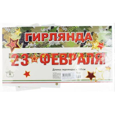 Гирлянда 23 февраля красная 150 см - купить в Казани