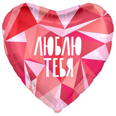 Воздушный шар на День всех влюблённых, размер 18 дюймов, с рисунком Люблю тебя Геометрический узор, розовый #752586 купить в Казани купить в Казани