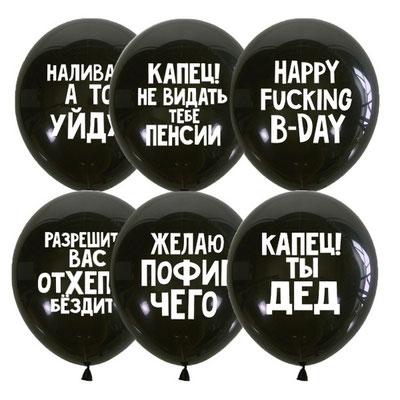 Воздушные шары Оскорбительные шарики для него, пачка 50 шт. - купить в Казани