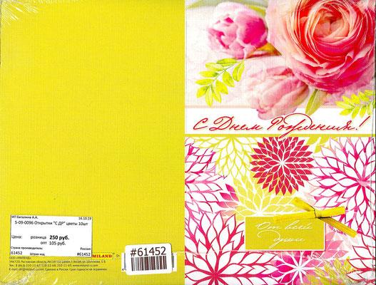 5-09-0096 Открытки с Днём Рождения Цветы, 10 шт. #61452. Оптовая цена за 10 шт.: 105 руб.