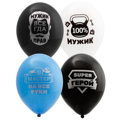 Воздушные шары Для настоящих мужчин, пачка 50 шт. - купить в Казани
