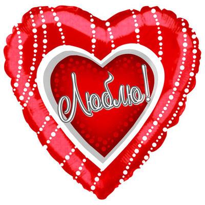 Воздушный шар на День всех влюблённых, размер 18 дюймов, с рисунком Люблю #216030 купить в Казани