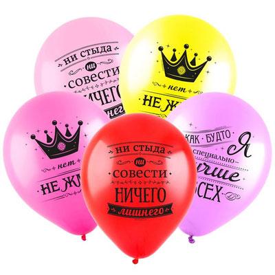 Воздушные шары Приколы, пачка 100 шт. - купить в Казани