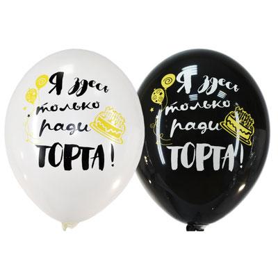 Воздушные шары С днем рождения, Ради торта, пачка 50 шт. - купить в Казани