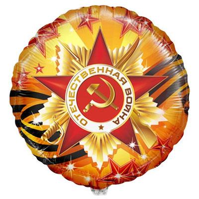 Воздушный шар на День Победы 9 мая, размер 18 дюймов, С Днем Победы #401504 купить в Казани