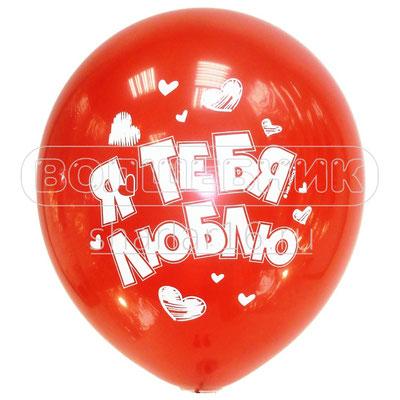 Воздушные шары на Валентинов день с рисунком Я тебя люблю, размер 12 дюймов #6049478 купить в Казани