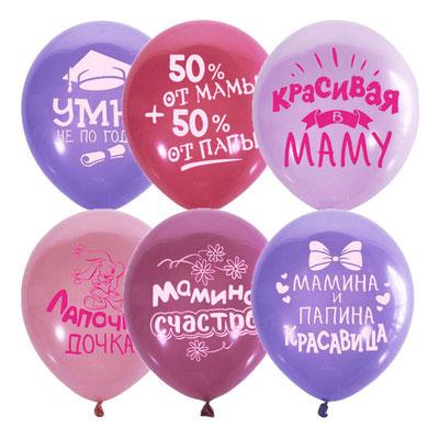 Воздушные шары Хвалебные для девочек, пачка 25 шт. - купить в Казани
