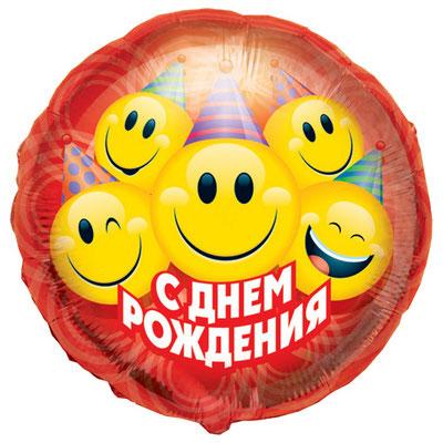 """Фольгированный воздушный шар Conver Kaleidoscope круг 18"""" С Днём Рождения Смайлы купить в Казани"""