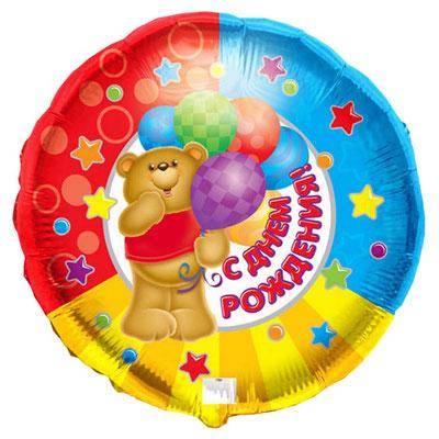 """Фольгированный воздушный шар Conver Kaleidoscope круг 18"""" С Днём Рождения Медвежонок с шарами купить в Казани"""